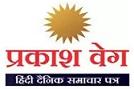 Prakash veg